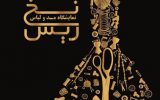 نمایشگاه نشان سازی تولید کنندگان پوشاک ایرانی اسلامی برپا شد