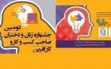 دومین جشنواره زنان صاحب کسب و کار در بهمن ماه سال جاری برگزار می شود