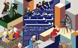 ۷۰۰ ایده در شبکه شهرهای خلاق فرهنگ و هنر شرکت کردند