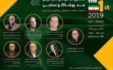 ۱۶ آبان اولین اجلاس ملی کارآفرینی ملی حوزه مد، پوشاک و نساجی برگزار میشود