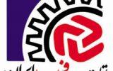تشکیل گروه تخصصی «برند» در اتاق اصناف ایران
