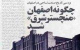 دلایل عقبنشینی اصفهان در صنعت مد