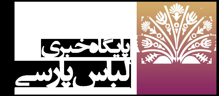 آخرین اخبار مد و لباس