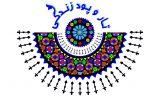 صفحات و کانالهای مجازی پایگاه خبری لباس پارسی و پویش تار و پود زندگی