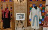 برپایی نمایشگاه لباس «من ایرانیم» در اصفهان