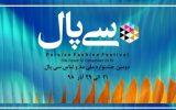 دومین جشنواره ملی مد و لباس «سی پال» با موضوع جاده ابریشم برگزار میشود