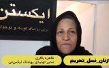 طاهره باقری؛ زن کارآفرینی که توانسته در حوزه پوشاک موجب رونق تولید ملی شود + فیلم