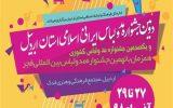 برگزاری دومین جشنواره مد و لباس ایرانی – اسلامی در اردبیل