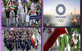 لباس کاروان ایران در المپیک ۲۰۲۰ توکیو ار بین ۱۲ طرح انتخاب میشود