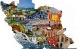 انتشار فراخوان طراحی «هویت بصری برند ملی گردشگری»