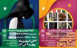 انجمن طراحان پارچه و لباس ایران کارگاههای استایلینگ و برنامهریزی و مدیریت فرایند مد را برگزار میکند