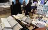 احتمال به تعویق افتادن نمایشگاه قرآن، حجاب و عفاف