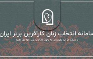 اعلام نفرات برتر دور چهارم انتخاب زنان کارآفرین برتر طبق آراء مردمی