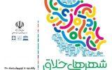 شهر شیراز و اوز، شهرهای خلاق در حوزه مد و لباس
