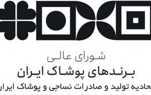 حاشیه های لباس تیم  المپیک ایران