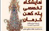نخستین نمایشگاه تخصصی پته کهن کرمان