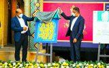 آیین شب خاتم و ادب به همت شهرداری شیراز