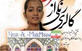 حمایت کمیسیون ملی یونسکو از نمایشگاه نقاشی های کودکان حیدرآباد هند با موضوع شیراز