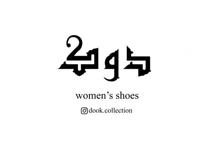 کفشتان یک اثر هنریست / با دوک استایل ویژه خود را داشته باشید