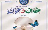 رئیس اتحادیه پوشاک ۲۱ تیر ماه روز ملی عفاف و حجاب را تبریک گفت