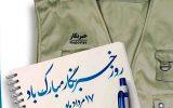 گرامیداشت روز خبرنگار از سوی مدیر مسؤل رسانه لباس پارسی