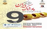 نمایشگاه بین المللی ایران مد ۱۴۰۰