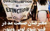 معترضان زیست محیطی برنامه شو لباس برند لویی ویتون پاریس را به هم زدند