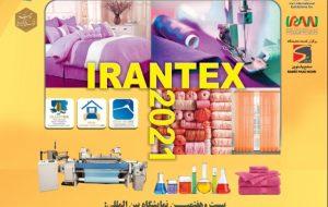 ایران تکس / نمایشگاه بین المللی نساجی ۱۴۰۰